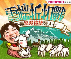 momo購物網 - 全站活動