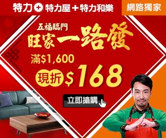 特力屋 - 滿$1,600現折$168