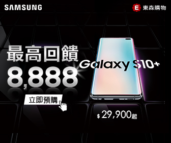 ETmall東森購物網 - Samsung S10新機預購