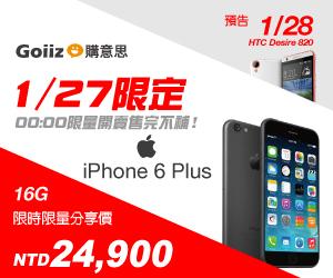 購意思 - 今日戰機 - Apple iPhone 6 Plus