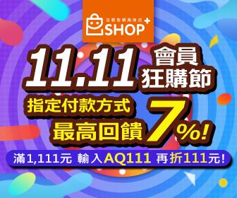 法雅客e-SHOP-網路商店 - 登入領666購物金 雙十一商品1折起