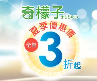 亞柏EZ購 - 奇檬子下殺3折up