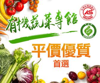 大買家量販網路店 - 【24H速達】有機/產銷履歷蔬菜30元起