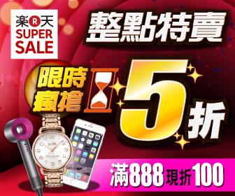樂天市場 - 樂天Super Sale現時搶購5折,滿888現折100,點數加碼19倍送