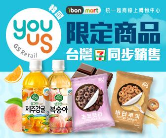 ibon mart雲端超商 - 韓國GS25超商YOUUS新品上市