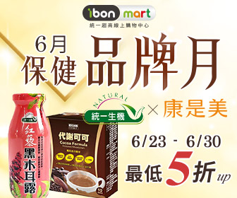 ibon mart雲端超商 - 保健品牌月最低5折up