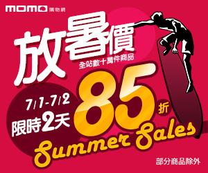 momo購物網 - 85折