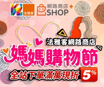 法雅客e-SHOP-網路商店 - 滿額最高折1000,再抽Switch