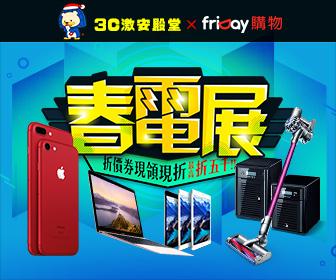 friDay購物 - 3C激安 春電展