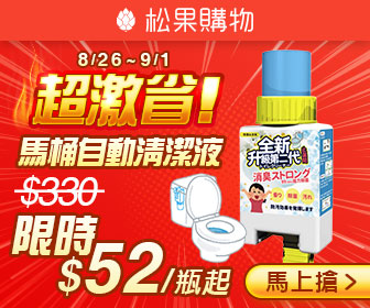 松果購物 - 超激省!馬桶自動清潔液 限時$52/瓶起