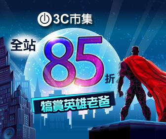 3C市集 - 犒賞英雄老爸