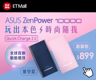 ETmall東森購物網 - ASUS行動電源$899