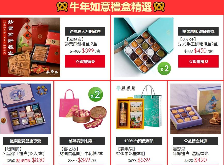 friDay購物 - 金牛送禮大集合!