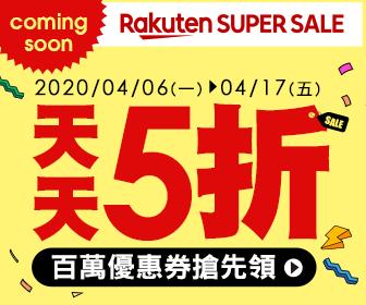 樂天市場 - 樂天SuperSale 整點特賣搶先曝光