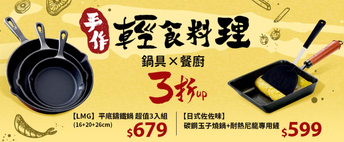 friDay購物 - 振興有感 鍋具×餐廚3折up!