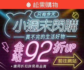 松果購物 - 小周末閃購 今日結帳92折up!
