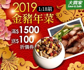 大買家量販網路店 - 金豬年菜 預購滿1500送100