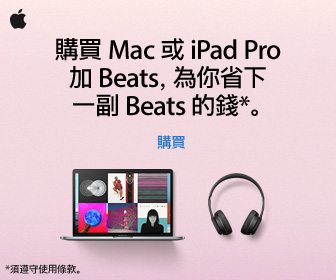 Apple® Store官網 - Back to School 返校季活動