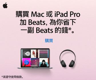 Apple® Store官網 - Back to School 返校季活動