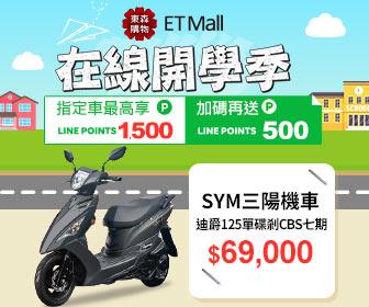 ETmall東森購物網 - 機車在線開學季!