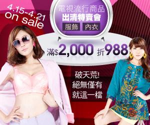 東森購物網 - 出清特賣會 滿2000折988