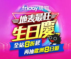friDay購物 - 8月下單買就抽歐洲雙人8日遊!