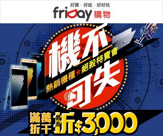 friDay購物 - 熱銷機種絕殺特賣會