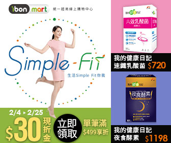 ibon mart雲端超商 - 立即領取$30現折金
