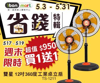 ibon mart雲端超商 - 省錢特輯挑戰最低價