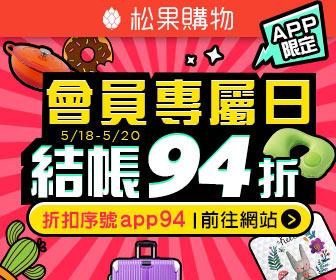 松果購物 - 會員專屬日,APP結帳94折,立即逛逛!
