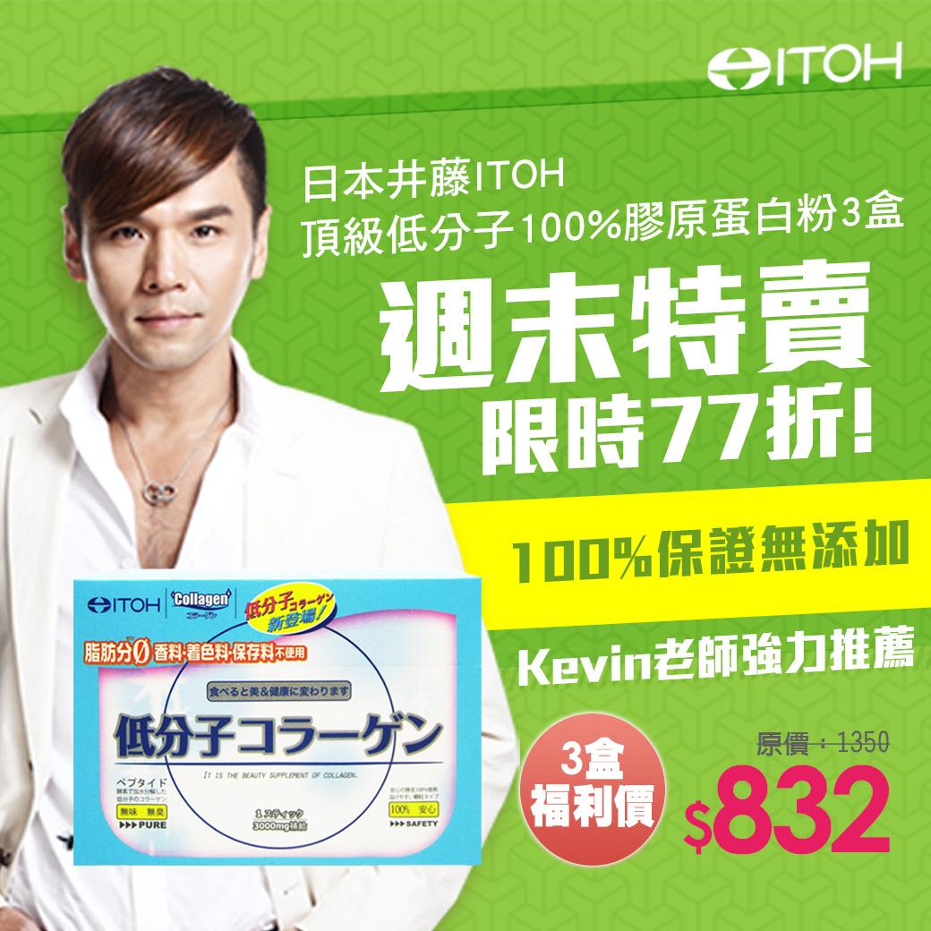 BabyHome購物 - 日本井藤膠原蛋白↘每盒$277