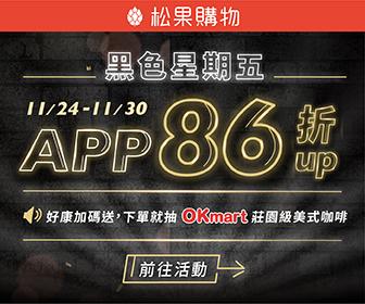 松果購物 - 黑色星期五限定 APP結帳 86 折起!