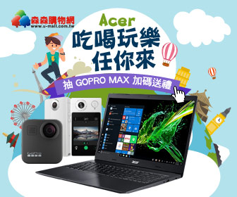 森森購物網 - Acer筆電登記抽GOPRO MAX