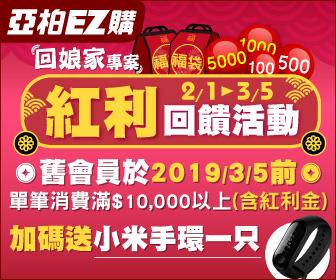 亞柏EZ購 - 回娘家專區2/13-2/24