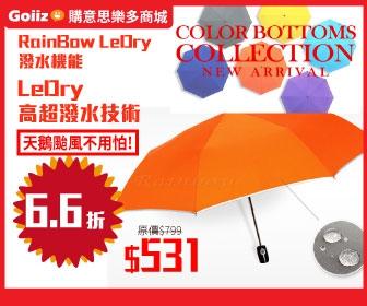 樂多商城 - LeDry雨傘技術 抵抗天鵝颱風必備!