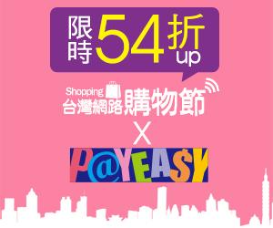PayEasy - 台灣網路購物節