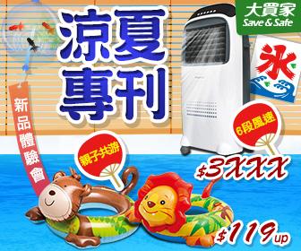 大買家量販網路店 - 涼夏專刊特賣79折