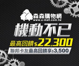 森森購物網 - 【機動不已】最高回饋$22,300