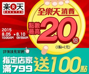 樂天市場 - 指定店家滿799送100點