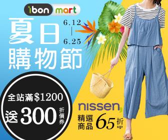 ibon mart雲端超商 - 夏日購物節 滿額送300!