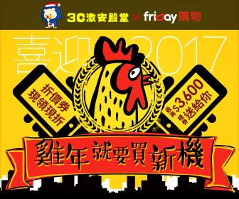 friDay購物 - 雞年購新機