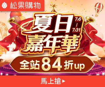 松果購物 - 全站84折up