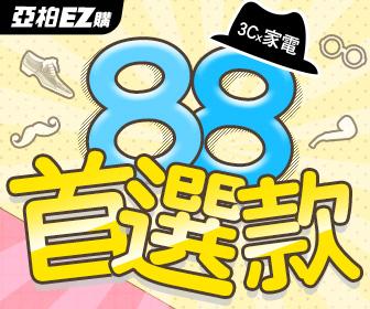 亞柏EZ購 - 88好禮看這裡!精選3C家電搶便宜