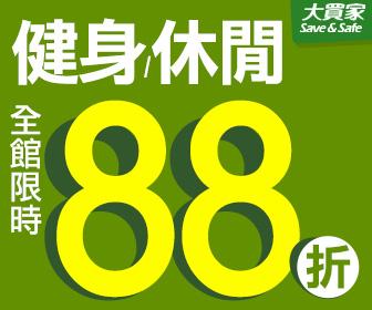 大買家量販網路店 - 【結帳88折】健身休閒限時活動