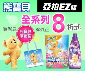 亞柏EZ購 熊寶貝8折起 買就送購物袋