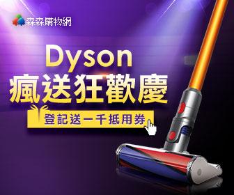 森森購物網 - DYSON瘋送狂歡慶