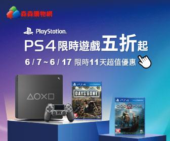 森森購物網 - PS4限時遊戲5折起