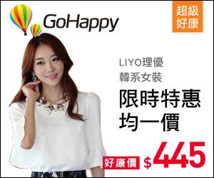 GOHAPPY快樂購物網 - 理優韓系女裝