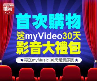myfone購物 - 首購送影音大禮包