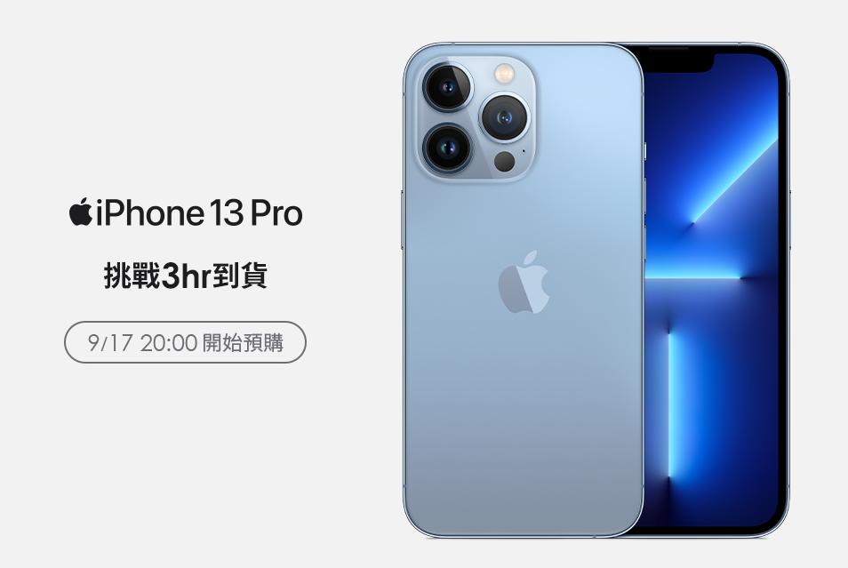 friDay購物 - iPhone13系列火熱預購中,3h到貨